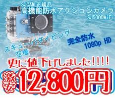 sj5000080 アクションカメラ