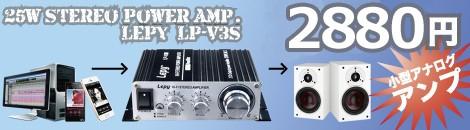 V3S コンパクトデジタルアンプ