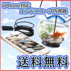 iPhone対応エンドスコープ