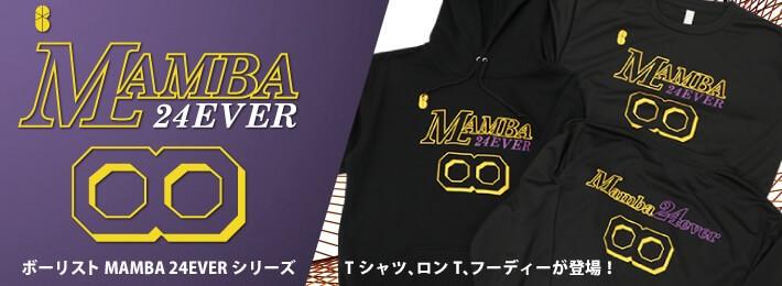 レイカーズレジェンドプレーヤーに捧げるMamba 24everシリーズ!!
