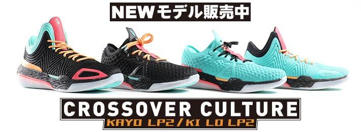 CC NEWモデルKAYO&KI LO