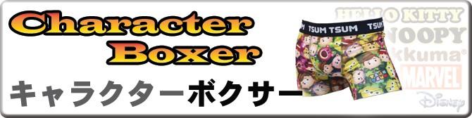 キャラクターボクサーのページ