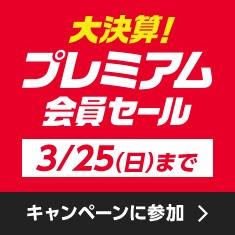 Yahoo!ショッピング「大決算!プレミアム会員セール」