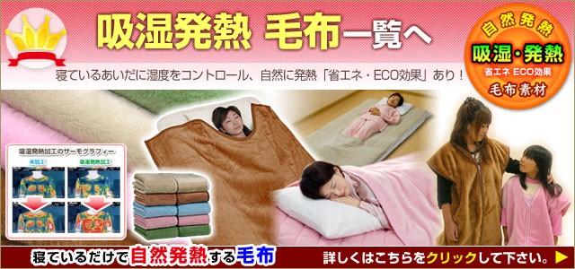 吸湿発熱毛布一覧へ