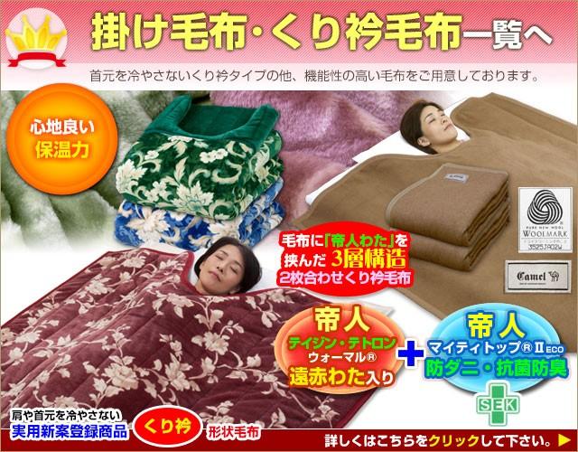 掛け毛布・くり衿毛布一覧へ