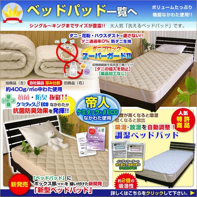ベッドパッド一覧へ