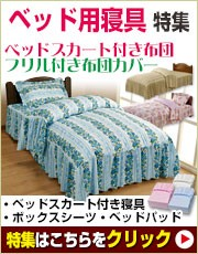 ベッド用品特集