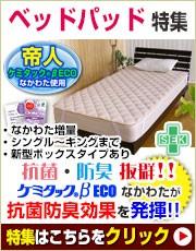 ベッドパッド特集