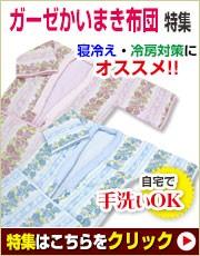かいまき布団・かいまき毛布特集