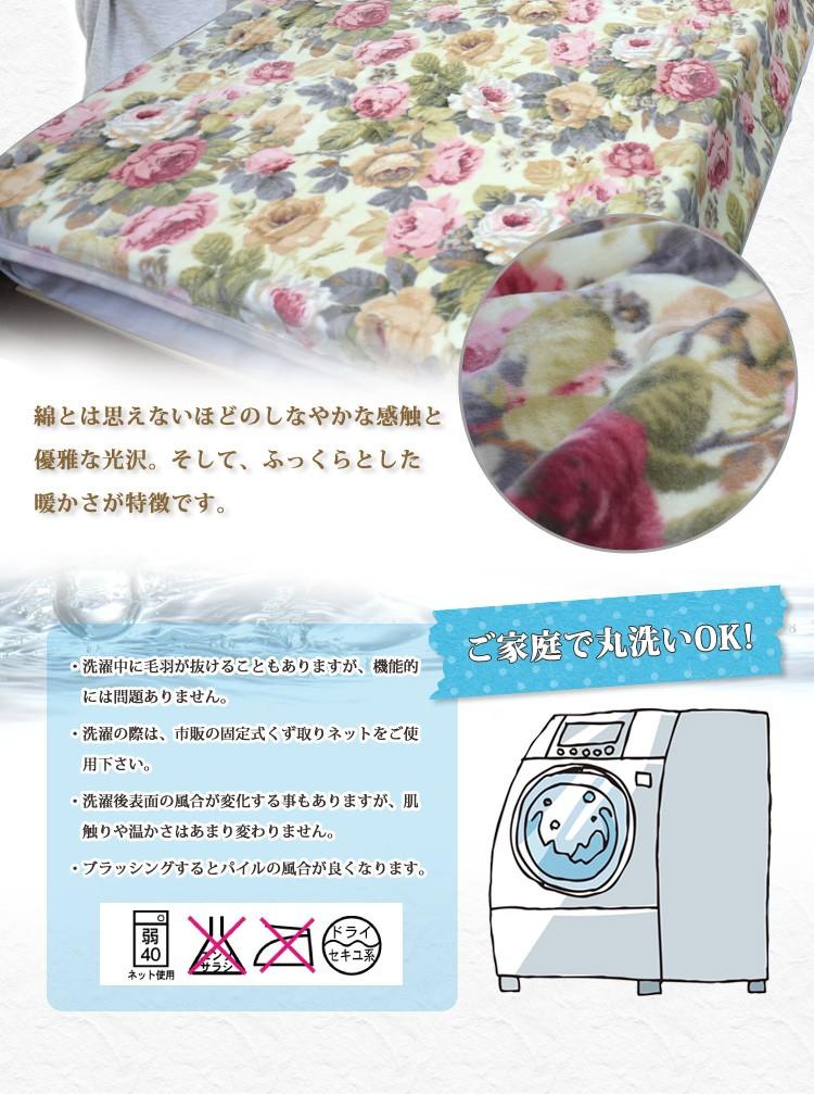 西川綿毛布(サンダーソンSD306)シングル/SANDERSONコットンケット/安心の日本製/西川産業/ラクラク丸洗い!年中快適!肌に優しい綿100%!