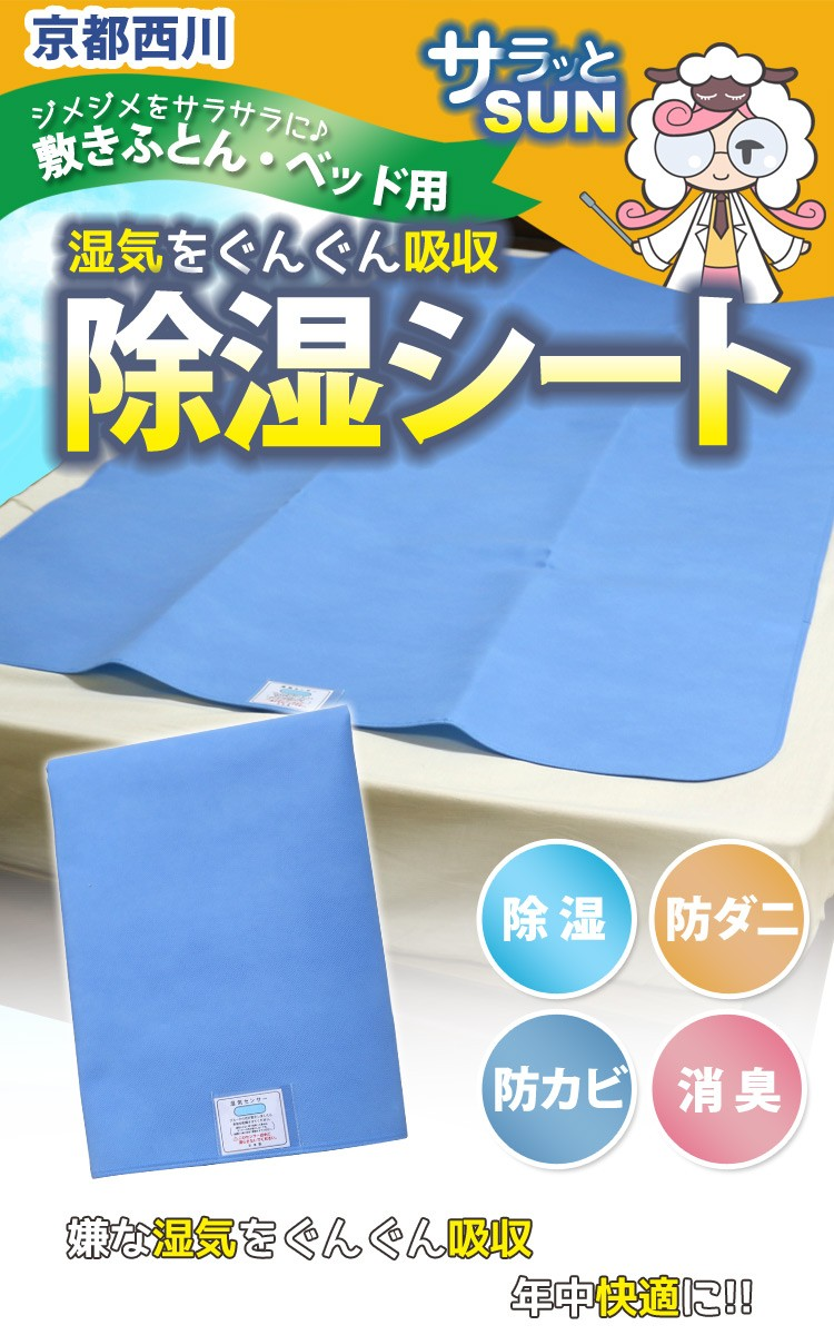 【送料無料】 京都西川 吸湿センサー付 除湿シート (5JS031S) シングル シングルロングサイズ用 90×180cm 敷きふとん・ベッド用 サラッとSUN