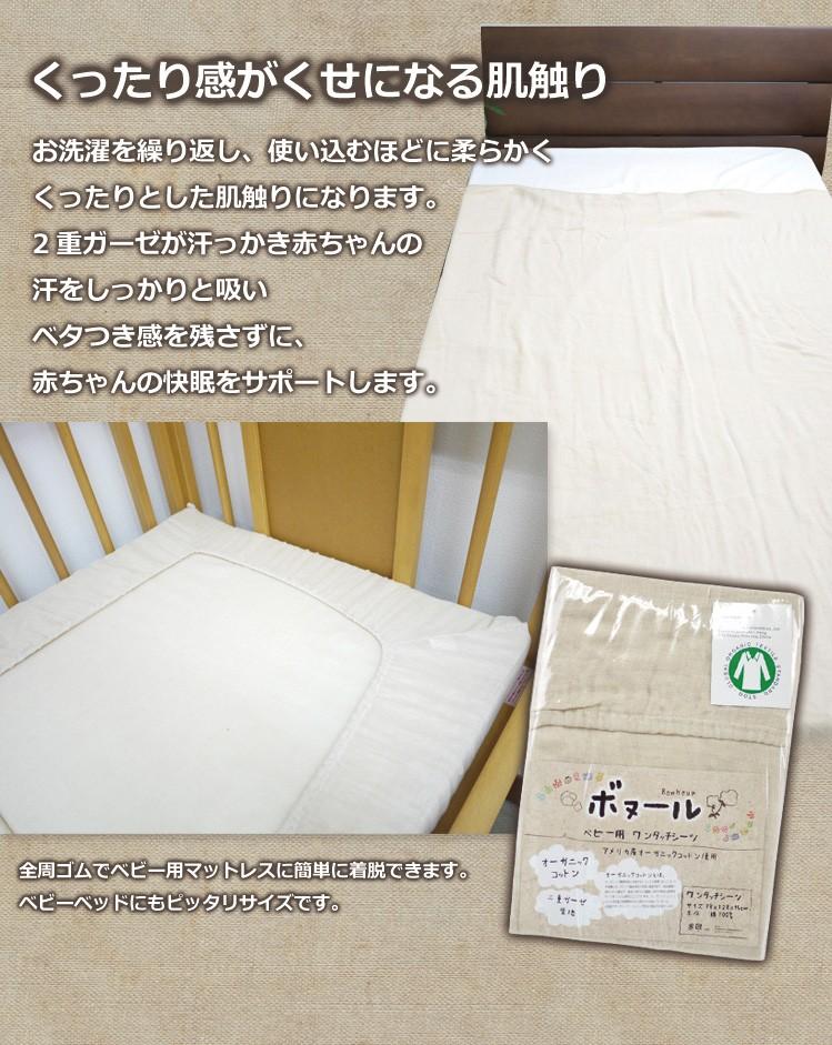 アメリカ産オーガニックコットン100%の二重ガーゼ生地使用!年中使える快適寝具!