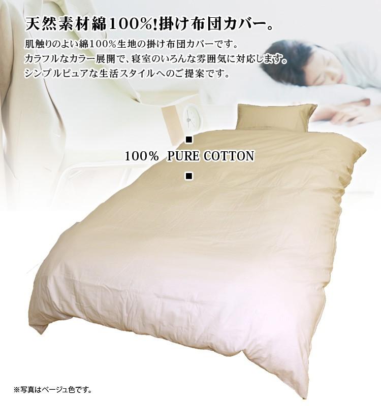 【最安値に挑戦】京都西川 天然素材綿100% 掛け布団カバー クイーンロングサイズ 210×210cm コットン100%で肌触りの良い 掛けふとんカバー 選べる4色(無地)