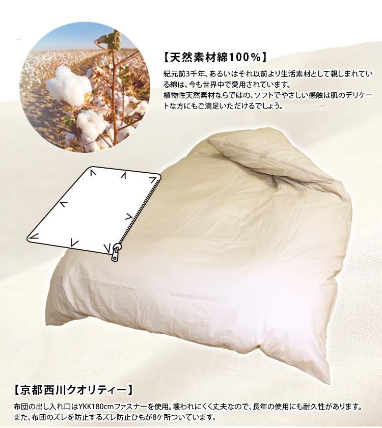 安心の京都西川 綿100%掛け布団カバー