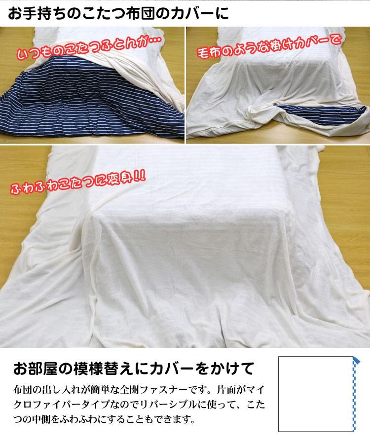 こたつ布団の汚れ防止や、見た目のデザインを変えたい時に。