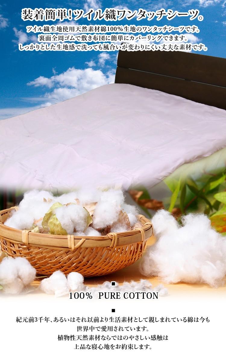【送料無料】 京都西川 ワンタッチシーツ (TW-P-S) シングルロング 105×215cm 無地カラー 綿100% ツイル織 【選べる2色】