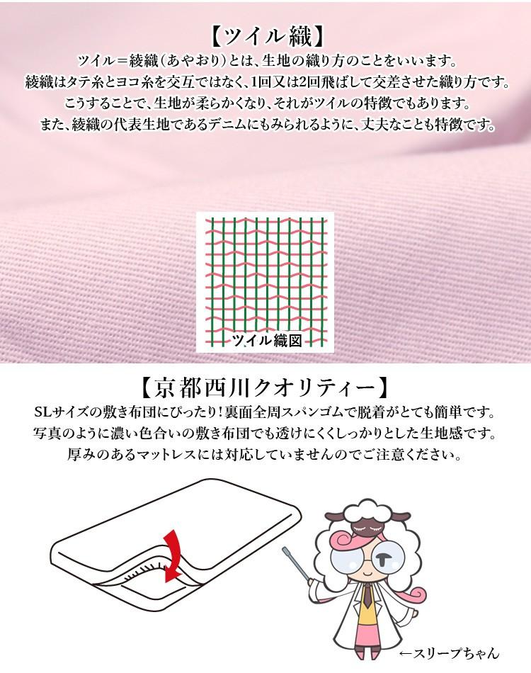 厚みのある敷布団に使える!京都西川のワンタッチシーツ(裏面全周ゴムタイプの敷ふとんカバー)が綿100%のツイル織生地で登場です。