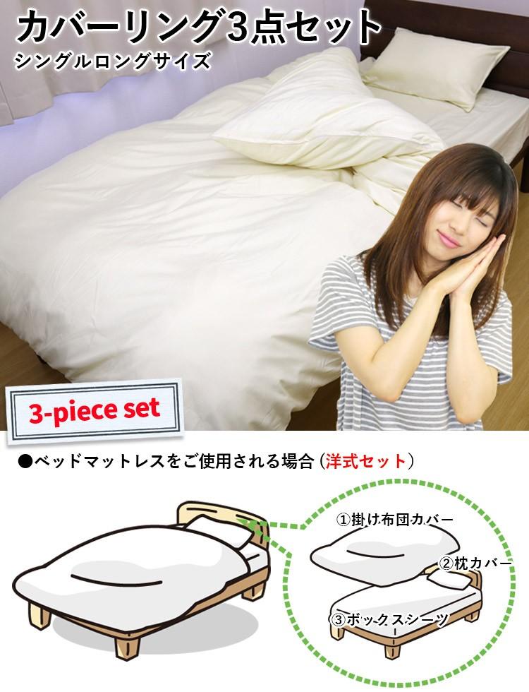【送料無料】 布団カバー 3点セット シングルロングサイズ ポリエステル100% 無地カラー 【選べる4色】【選べるカバータイプ 和式・ベッド式】