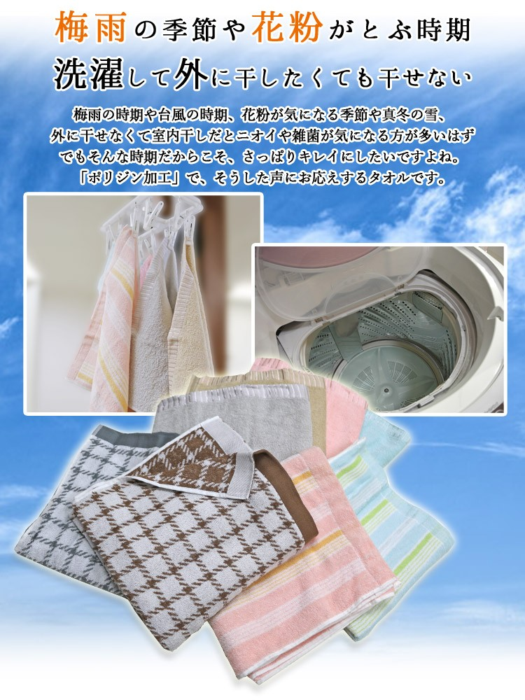 室内に干しても、キレイで臭わない。昭和西川の「ポリジン加工寝具」シリーズから、あって嬉しいバスタオルをお買い得価格で販売。