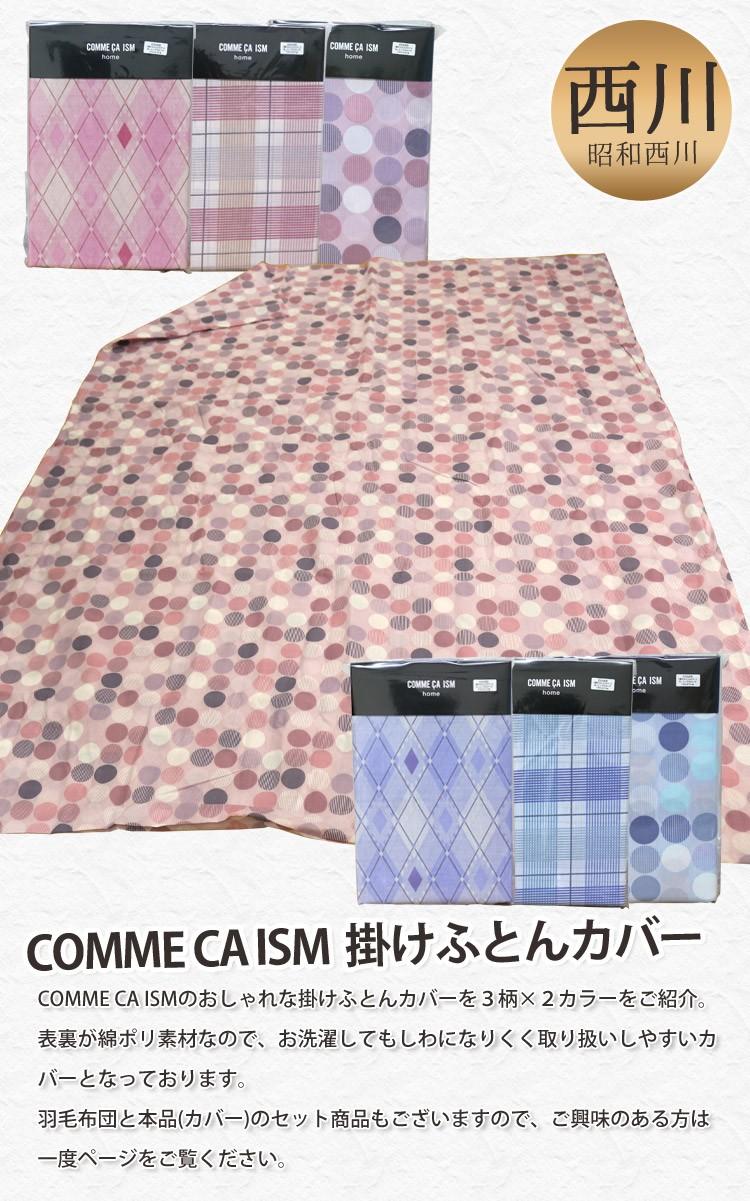 昭和西川 COMME CA ISM 掛け布団カバー シングルロングサイズ 150×210cm 掛布団カバー コムサイズム
