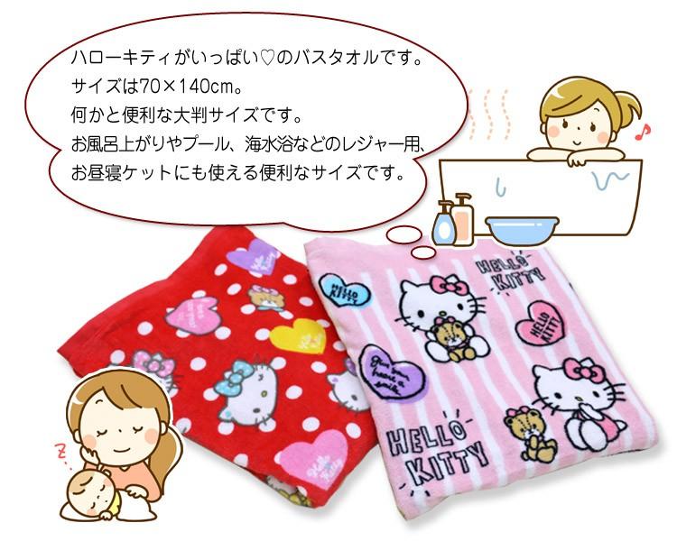 大人から子供まで大人気、キティちゃんのバスタオルが数量限定でお買得!