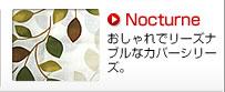 Nocturne おしゃれでリーズナブルなカバーシリーズ。