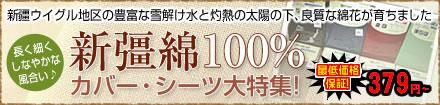 新彊綿カバー・シーツシリーズ