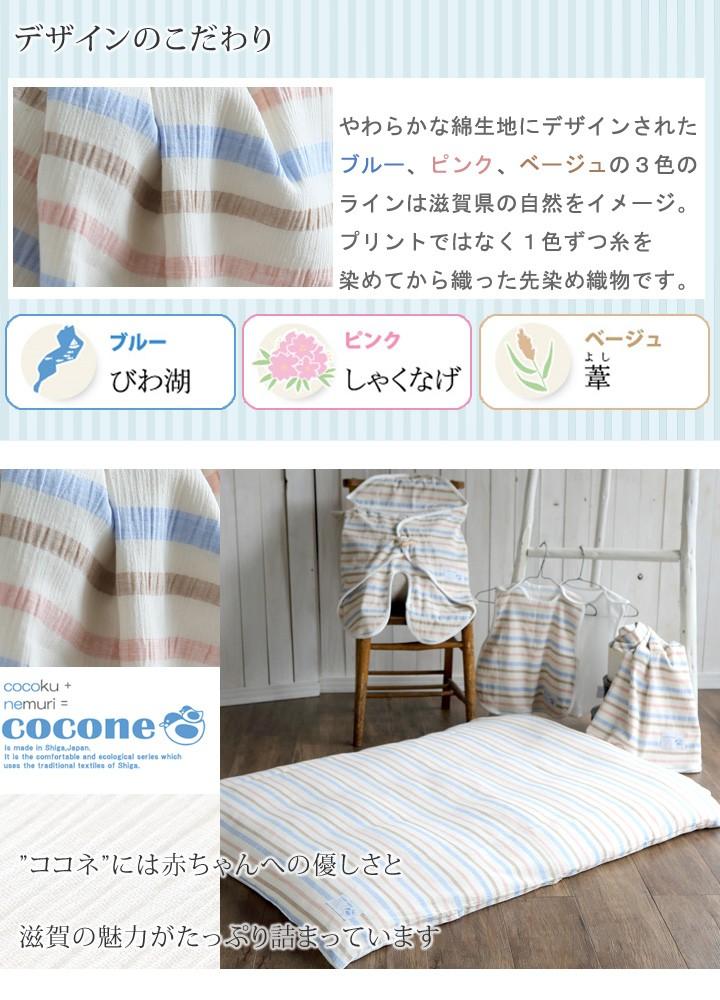 cocone