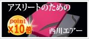 西川エアーシリーズ