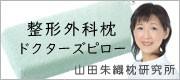 山田朱織枕