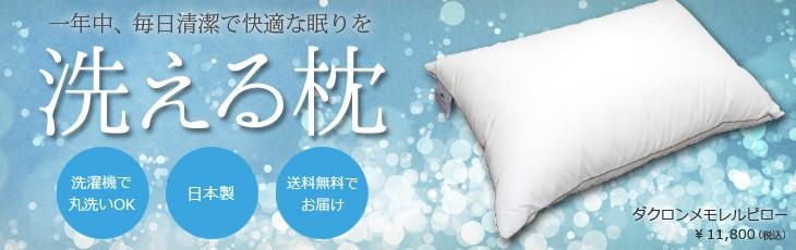 洗える枕 ダクロンメモレルピロー