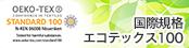 国際規格エコテックス100認証