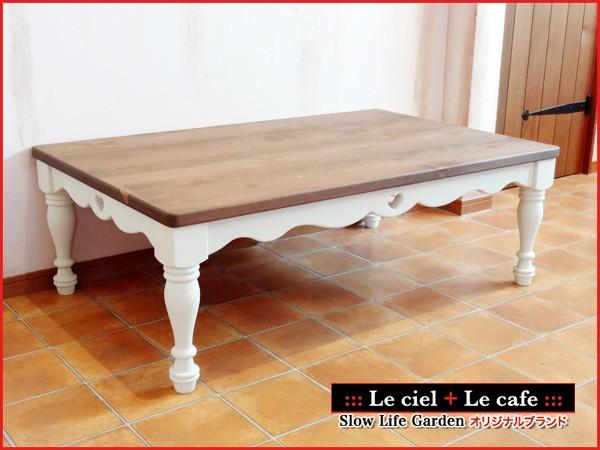 フレンチカントリー家具・パイン家具・ダイニングこたつテーブル