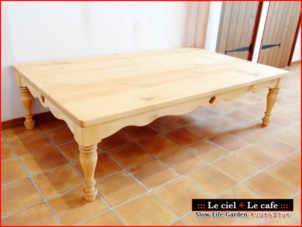 ナチュラルカントリー家具・パイン家具・ダイニングこたつテーブル