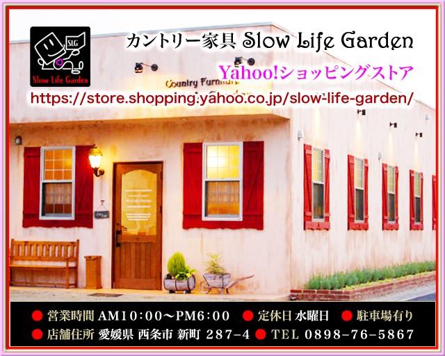 カントリー家具 Slow Life Garden