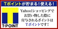 Yahoo!ショッピングでTポイントがたまる、使える