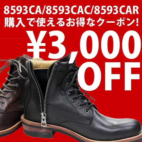 SWLブーツ「CAシリーズ」で使える期間限定3000円引クーポン実施!