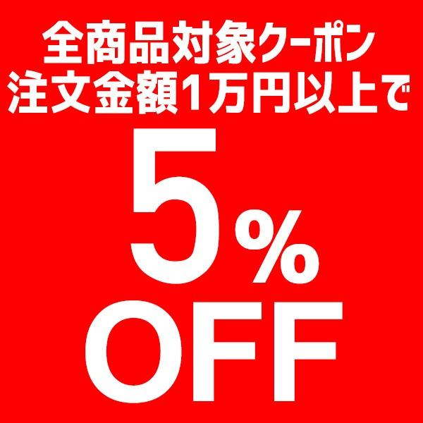 【全商品対象】10,000円以上購入で5%OFF!