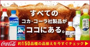 コカコーラ・いろはす・アクエリアス・エメマン・ジョージア・クー・ファンタ・リアルゴールド・ミニッツメイド・綾鷹・からだすこやか茶