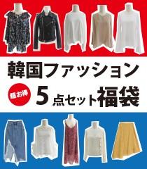 韓国ファッション オルチャンファッション レディースファッション 福袋 送料無料