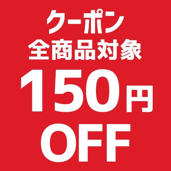 【全商品対象】3,240円(税込)以上購入で150円OFF!