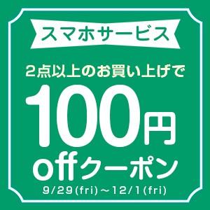 【スマホサービス】2点以上のお買い上げで100円OFF