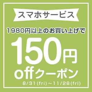 【スマホサービス】1,980円以上のお買い上げで150円OFF