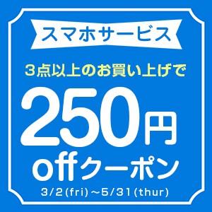【スマホサービス】3点以上のお買い上げで250円OFF