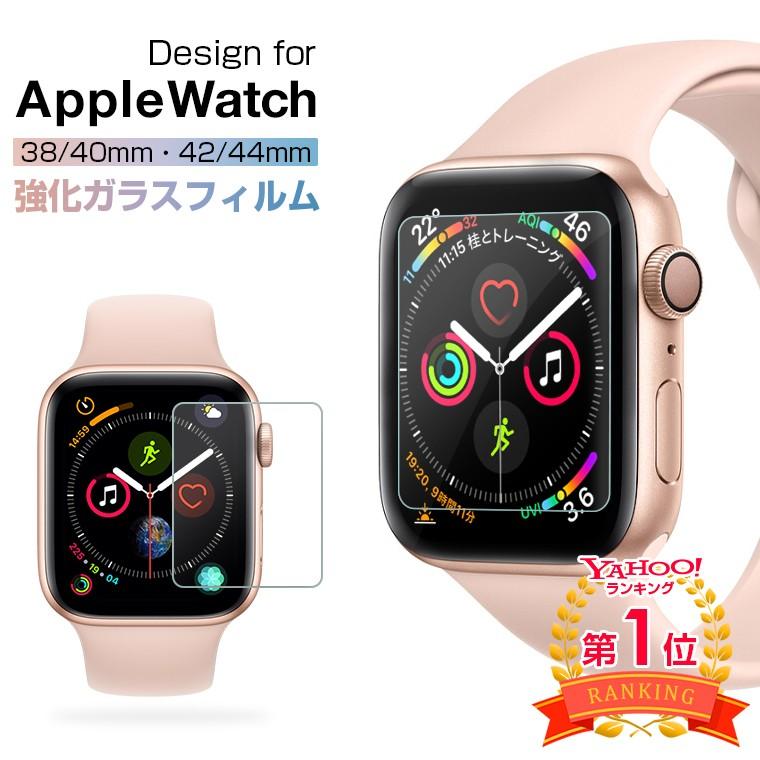 Apple Watch ガラスフィルム