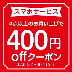 【スマホサービス】4点以上のお買い上げで400円OFF
