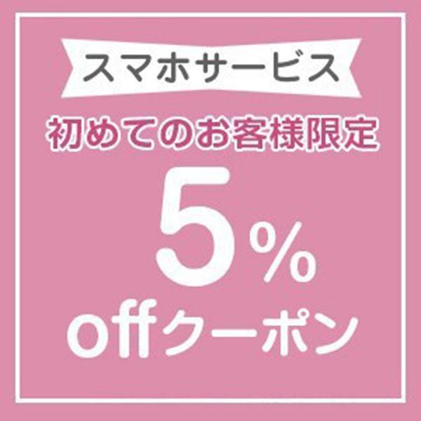【L&Lスマホサービス】ヤフーショッピングで使える5%OFFクーポン