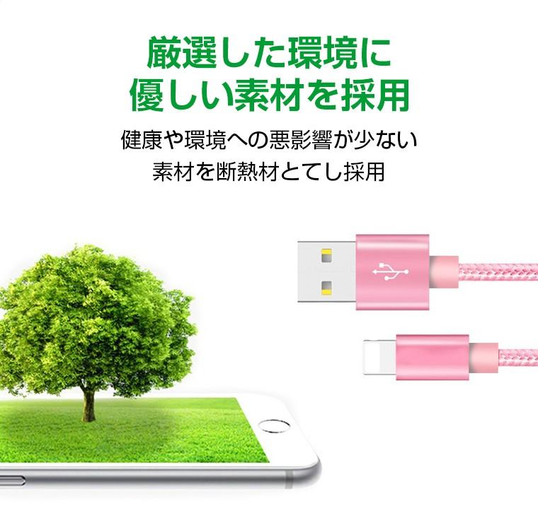 iPhone 用 USBケーブル