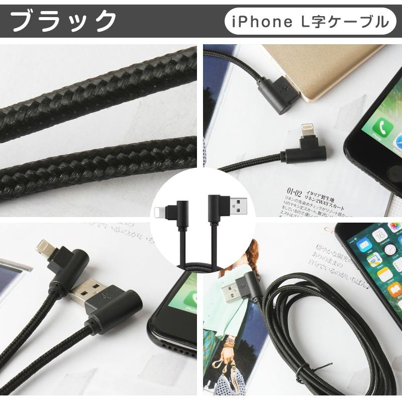iphone6 充電ケーブル