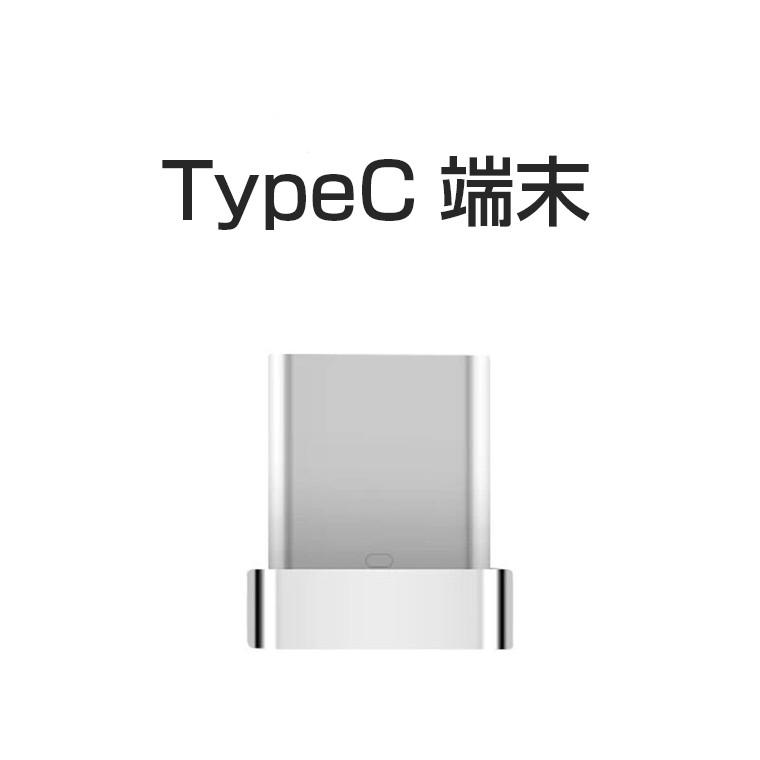 Type-Cコネクタ